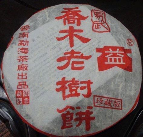 2017年版纳老树茶的图片大全