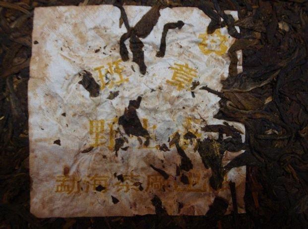 限量释出@2001年-橙大益(勐海茶厂)班章正山野生茶-老树圆茶-生茶